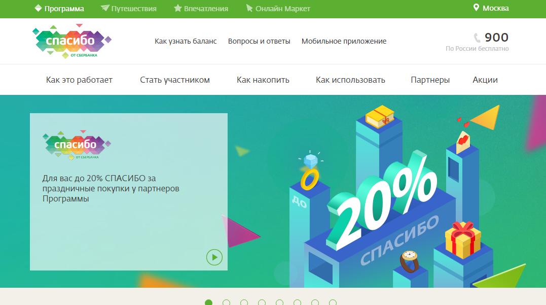 Изображение - Бонусная программа спасибо от сбербанка 1-spasibo-ot-sberbanka-bonusy