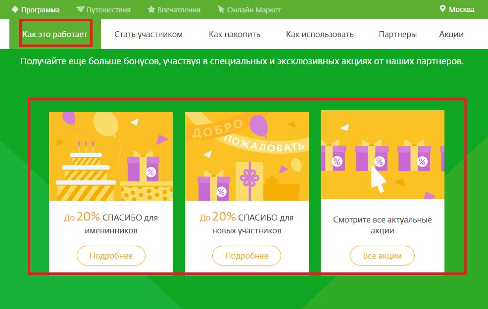 Изображение - Бонусная программа спасибо от сбербанка 3-spasibo-ot-sberbanka-bonusy