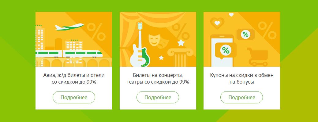 Изображение - Бонусная программа спасибо от сбербанка 4-spasibo-ot-sberbanka-bonusy